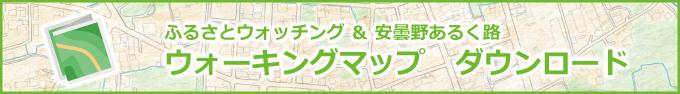 ふるさとウォッチング & 安曇野あるく路 ウォーキングマップ ダウンロード