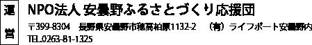 運営 NPO法人 安曇野ふるさとづくり応援団 〒399-8304 長野県安曇野市穂高柏原1132-2 (有)ライフポート安曇野内 TEL.0263-81-1325