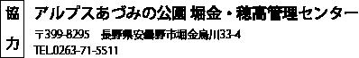 協力 アルプスあづみの公園 堀金・穂高管理センター 〒399-8295 長野県安曇野市堀金烏川33-4 TEL.0263-71-5511