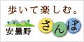 bnr_sanpo_m